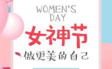 清新蓝粉色3.8魅力女神节h5缩略图