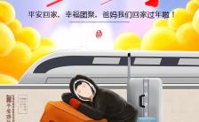 春节平安出行安全手册H5模板缩略图