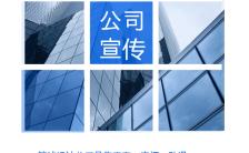 大气商务现代化企业宣传H5模板缩略图
