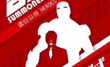 英雄召集令主题大气红色秋季招聘通用模板缩略图