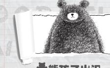 暑期夏令营培训招生活动邀请函之熊孩子出没H5模板缩略图