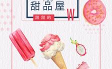 清新简约餐厅甜品烘焙面包展示店铺推广开业H5模板缩略图