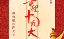 红色喜庆喜迎十九大学习726讲话政府企业事业单位宣传推广H5模板缩略图