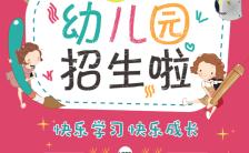 幼儿园招生宣传介绍扁平手绘卡通简洁模板缩略图