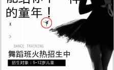 专业暑期班舞蹈培训班招生儿童成人舞蹈培训报名H5模板缩略图