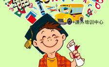 卡通可爱课外辅导班招生宣传H5模板缩略图