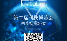 科技商务企业发布会邀请函H5模板缩略图