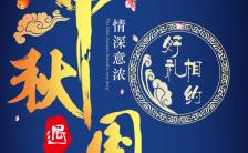 中国风古风蓝色典雅中秋遇国庆促销宣传活动H5模板缩略图