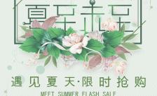 清新夏季女装上新促销抢购H5模板缩略图