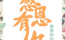 清新森系感恩节祝福感恩节贺卡感恩节活动推广H5模板缩略图