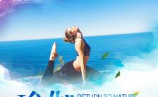 瑜伽招生健身减肥塑身亲子运动宣传H5模板缩略图