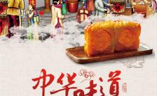 欢度中秋节月饼销售宣传通用H5模板缩略图