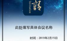 蓝色星空梦幻高端大气商务会议邀请函缩略图