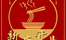 红色喜庆餐厅开业大吉周年庆H5模板缩略图