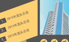 高端大气简约企业宣传文化展示H5模板缩略图