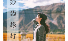 清新文艺旅行日记/日系/森系唯美小清新/旅行情侣相册缩略图