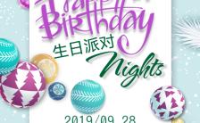 清新文艺生日邀请函派对邀请函H5模板缩略图