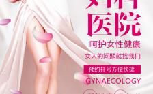 妇科医院宣传关爱呵护女性身体健康医疗通用H5模板缩略图