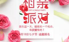 粉色浪漫玫瑰情人节七夕相亲会单身派对交友会相亲派对H5模板缩略图