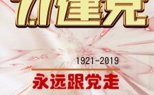高端大气庆祝中国共产党建党周年H5模板缩略图