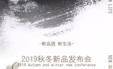 服装秋冬新品发布新品上市邀请函H5模板缩略图