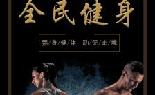 黑金高端瑜伽健身俱乐部宣传推广模板缩略图