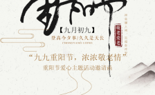 水墨重阳节关爱老人活动邀请函H5模板缩略图