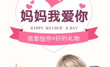 简约唯美妈妈我爱你母亲节祝福贺卡H5模板缩略图