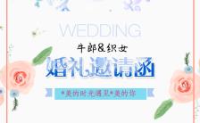 典雅紫唯美浪漫清新美观婚礼邀请函缩略图