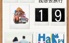简约实用旅游公司产品宣传推广通用H5模板缩略图