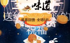 中国风典雅高端大气中秋节促销月饼邀请函缩略图
