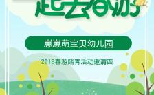 幼儿园春游踏青活动邀请函H5模板缩略图