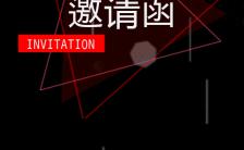 黑红动态中国网络营销大会邀请函缩略图