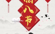 腊八节传统节日祝福企业宣传邀请函缩略图