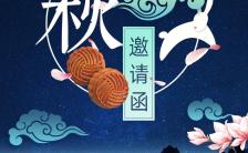 中秋节企业活动邀请函月饼晚会 缩略图