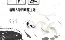 讲座/沙龙/论坛/分享会/中国风古风水墨报名邀请h5模板缩略图
