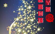 炫彩唯美浪漫圣诞惊喜回馈商场促销活动H5模板缩略图