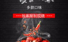 美食餐厅小龙虾促销活动推广H5模板缩略图