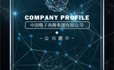高端动态商务集团公司简介企业宣传推广H5模板缩略图