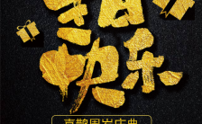 黑金大气企业周年庆运功生日会企业团建祝福H5模板缩略图