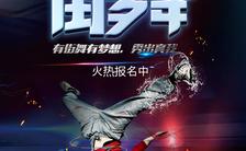 炫酷街舞培训班舞蹈俱乐部招新培训H5模板缩略图