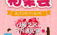 粉色萌萌哒相亲大会单身派对邀请函H5模板缩略图