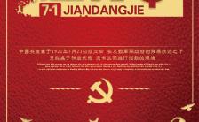 建党节主题宣传H5模板缩略图