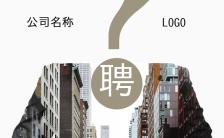 最新简约高端设计感企业社会通用招聘H5模板缩略图