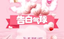 粉色温馨浪漫告白气球520相册H5模板缩略图