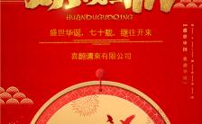 红色大气十一喜迎国庆节放假通知邀请函缩略图