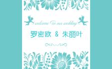 简约蓝色小清新温馨浪漫通用婚礼邀请函缩略图