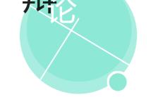 清新简约辩论赛大学生社团招新H5模板缩略图