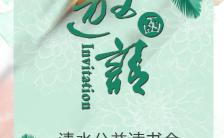 绿色小清新唯美读书会邀请函缩略图