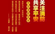 红色大气消防安全教育培训宣传 公司工厂安全培训H5模板缩略图